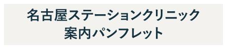 名古屋ステーションクリニックパンフレット